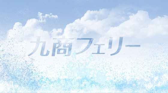 島原港発旅行新商品「熊本満喫フリープラン」受付開始!